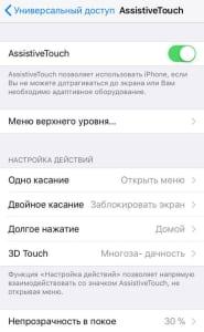 Assistive Touch как сделать скриншот на линуксе виндовс хромбук линуксе айфоне