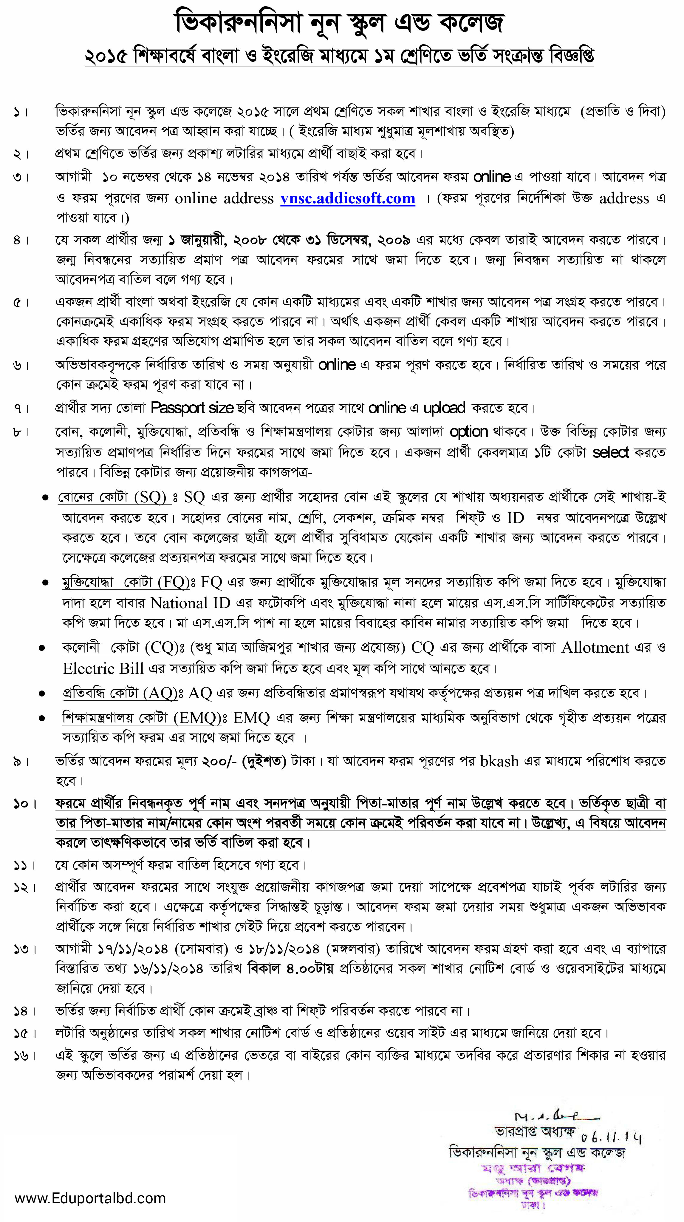 Class-One-Admission-Circular-2015_high-res