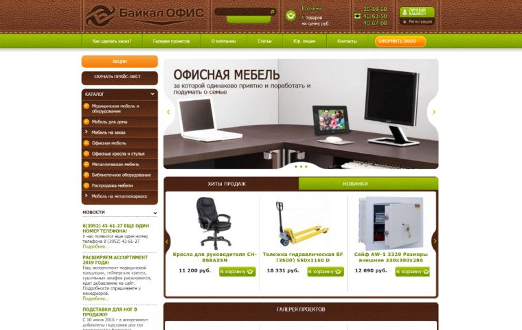 Создание интернет-магазина в Иркутске