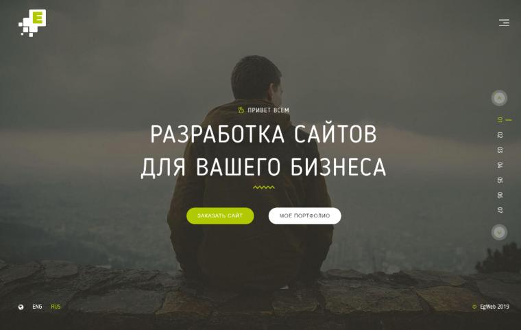 Создание сайта на Laravel - Egweb