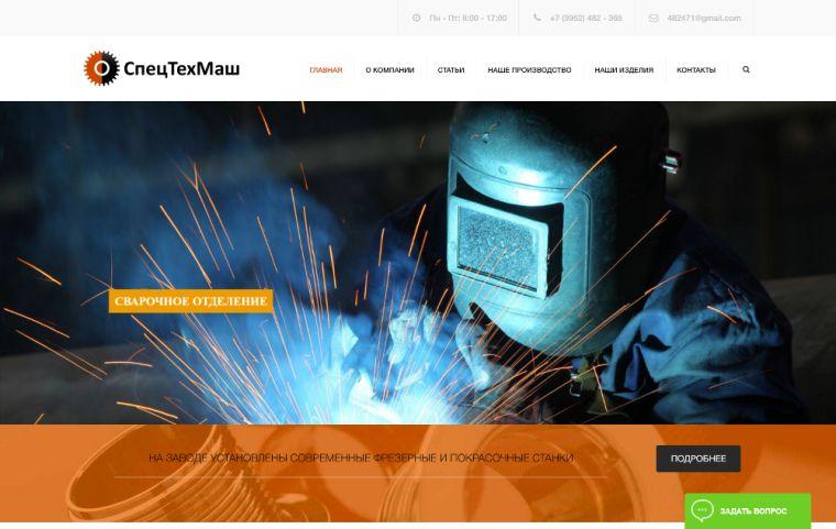 Development of a corporate website on Wordpress