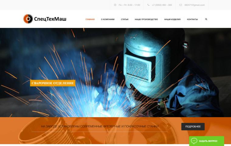 Разработка корпоративного сайта на Wordpress