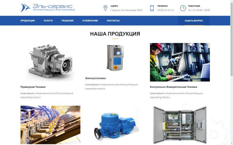 Создание сайта на Drupal 8 в Иркутске