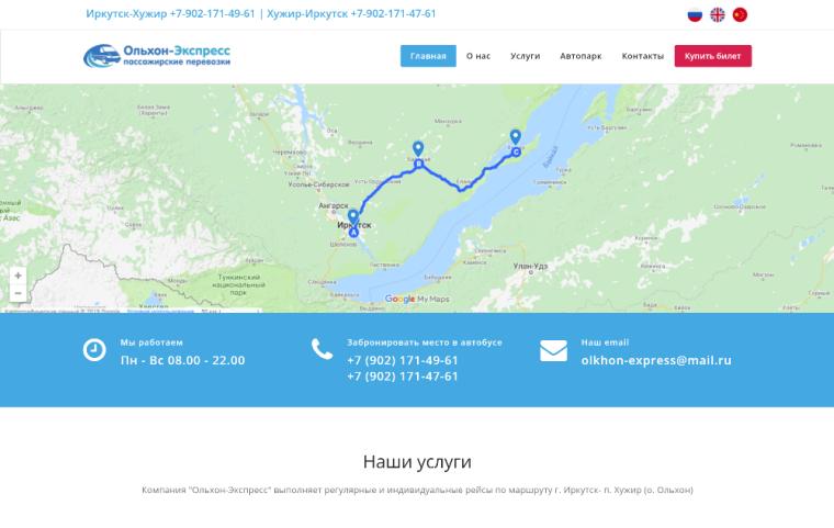 Разработка сайта на Wordpress - Ольхон-Экспресс