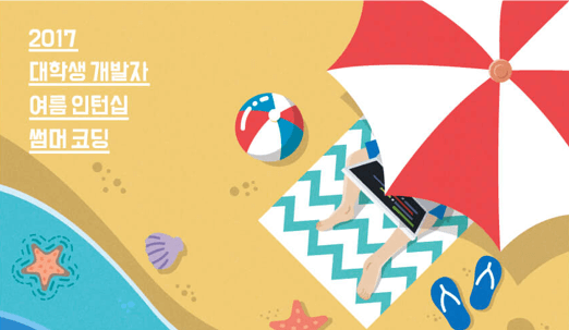 Summercoding banner wh0cku