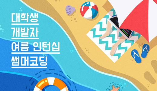 Banner summercoding 2x copy mjjdfw