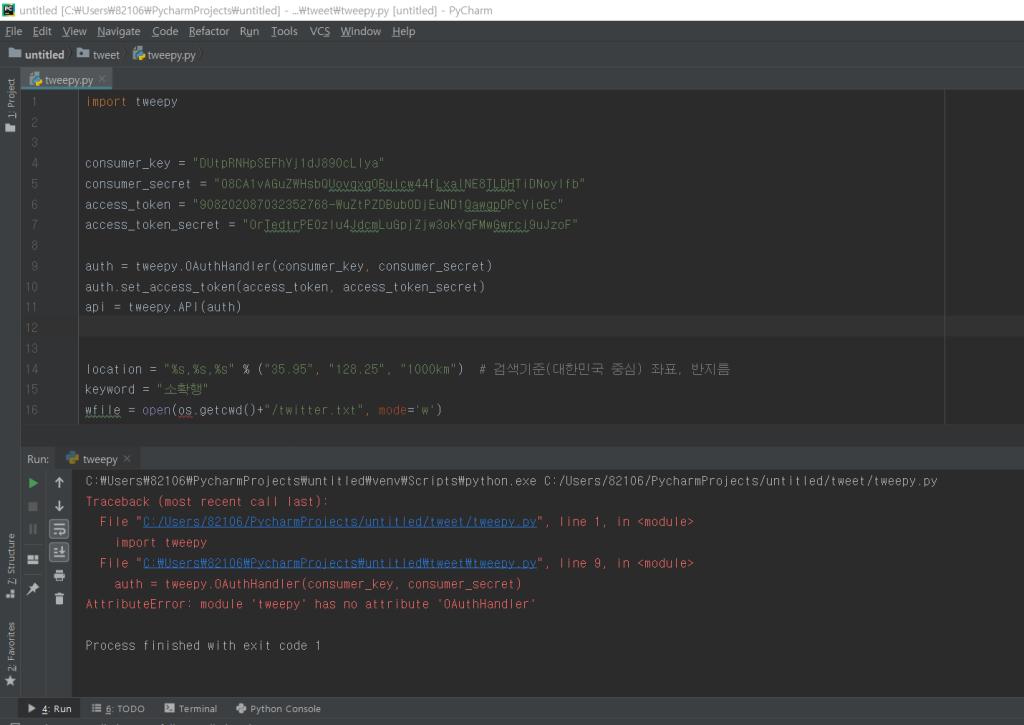 crawling - 파이썬 Tweepy 실행 질문 | Hashcode