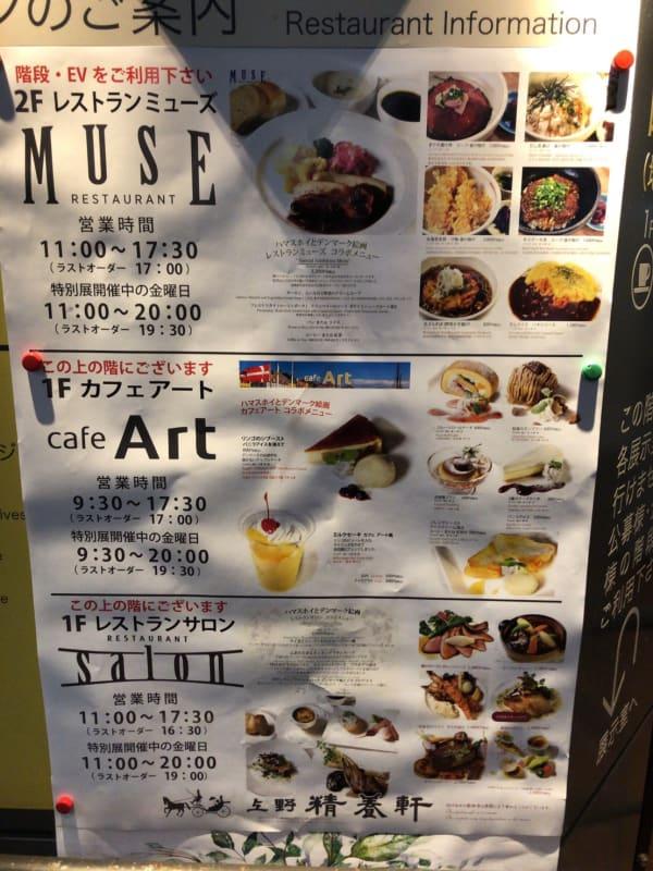 東京都美術館ハマスホイコラボカフェメニュー