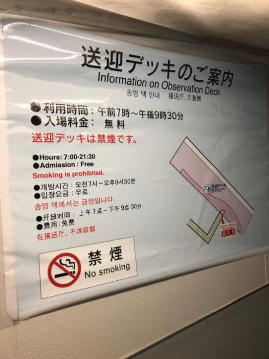 福岡空港 送迎デッキへようこそ