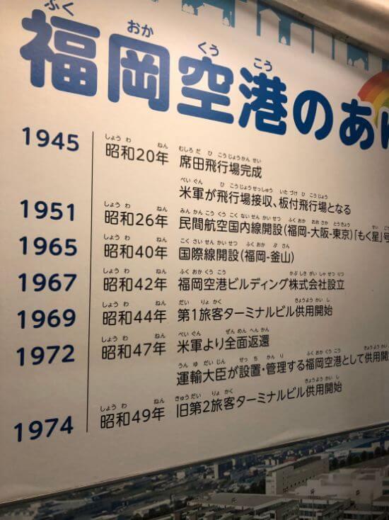 福岡空港案内あゆみ1