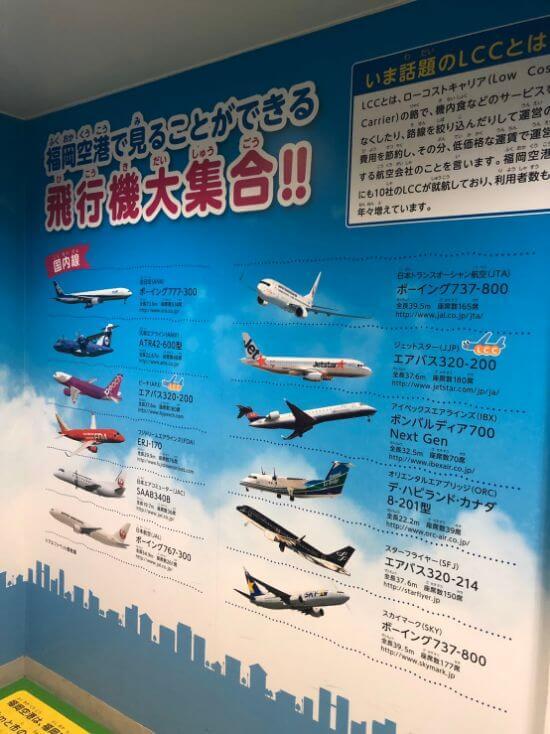 福岡空港案内 飛行機1