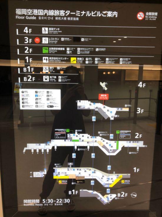 福岡空港案内図