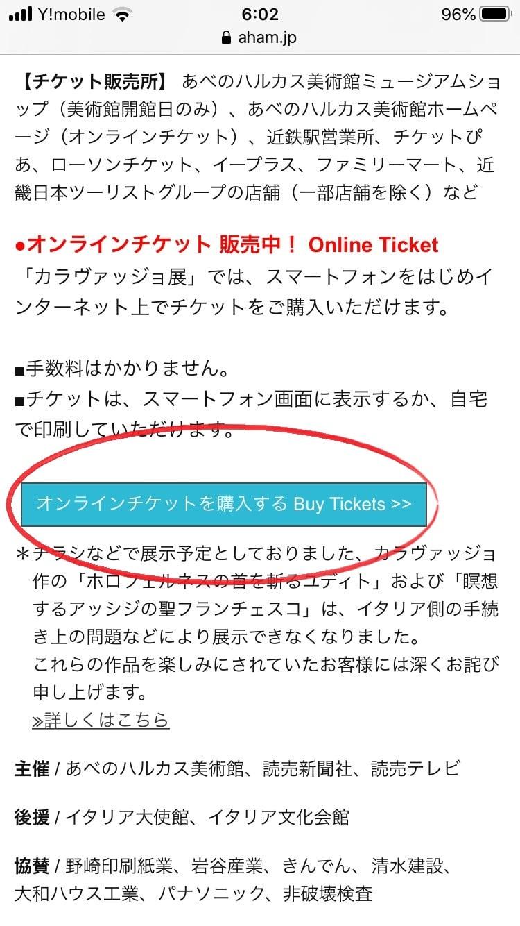 あべのハルカス美術館オンラインチケット (15)