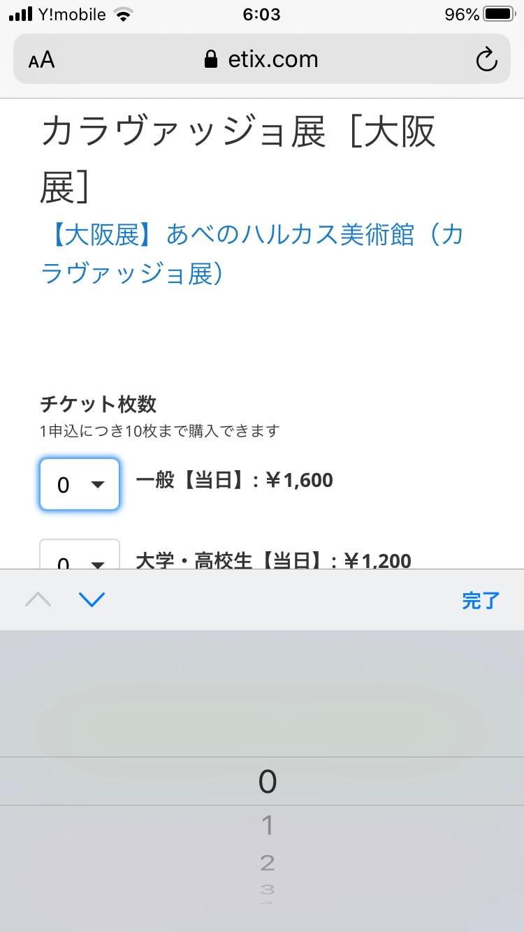 あべのハルカス美術館オンラインチケット (12)