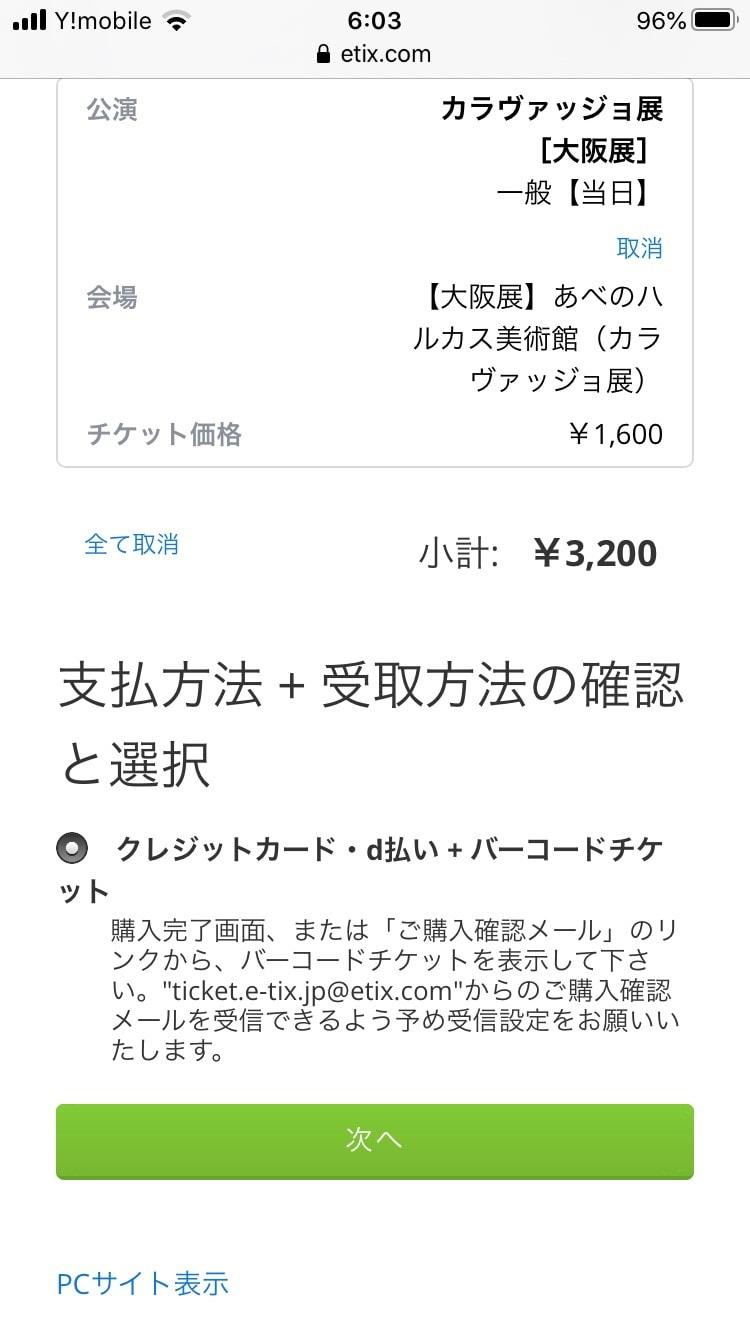 あべのハルカス美術館オンラインチケット (10)