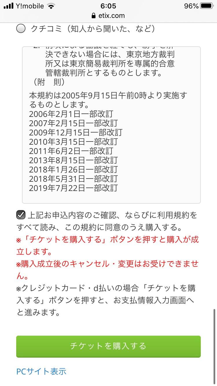 あべのハルカス美術館オンラインチケット (8)