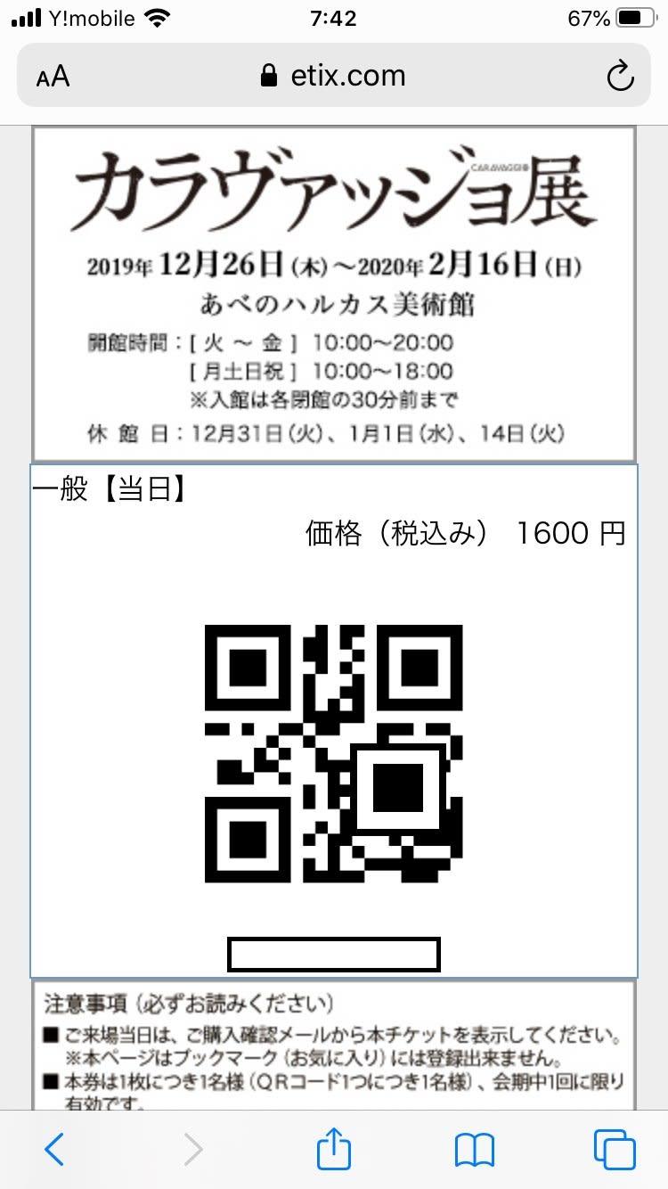 あべのハルカス美術館オンラインチケット (2)