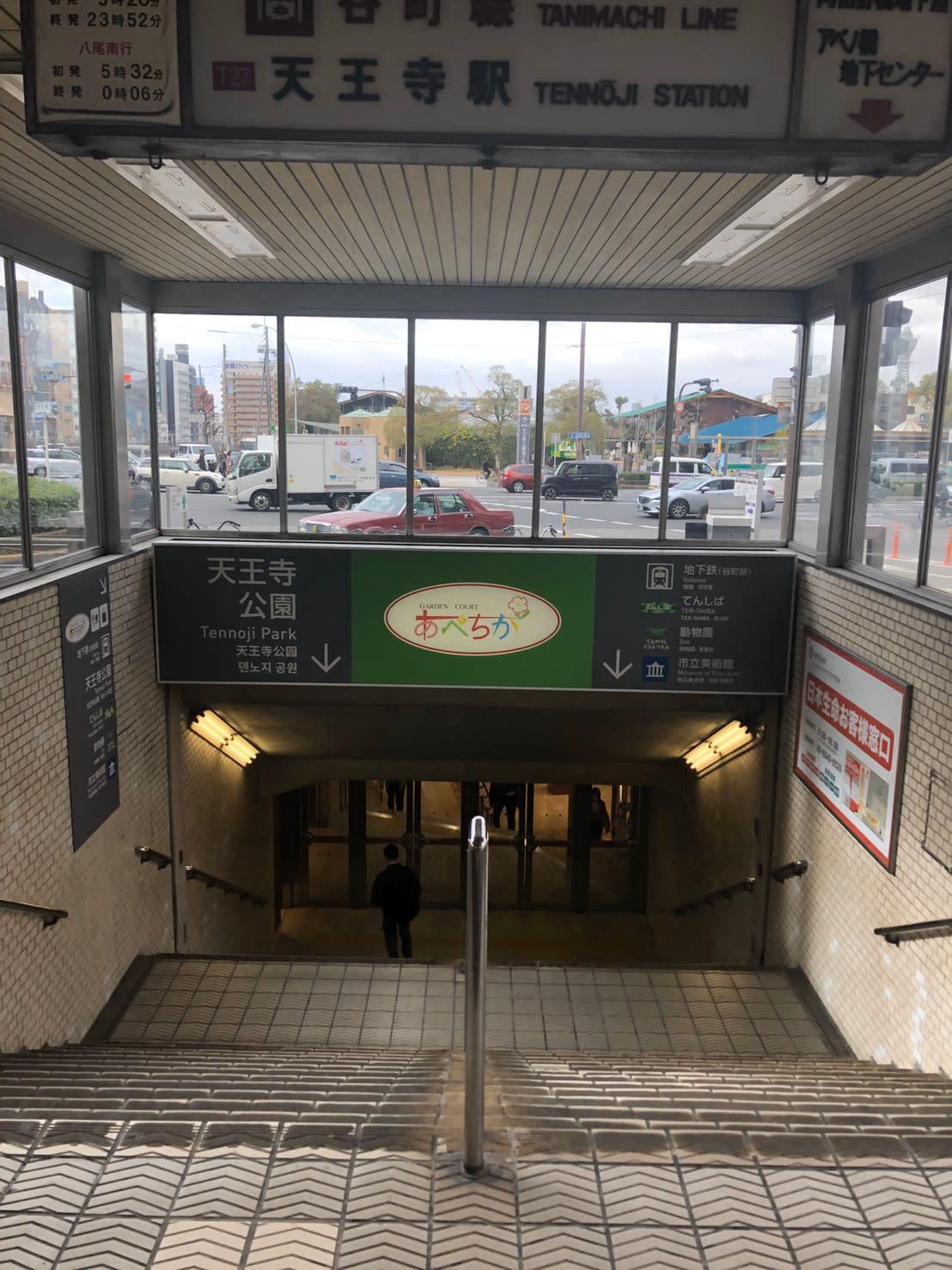 天王寺駅からチケットスーパー2