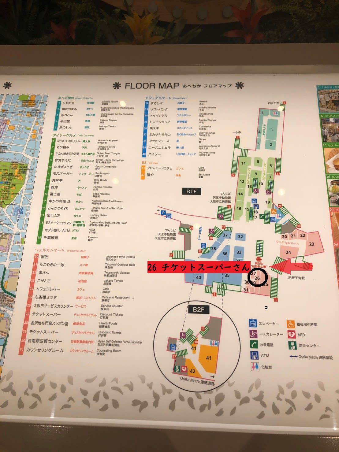 天王寺駅からチケットプラザ3