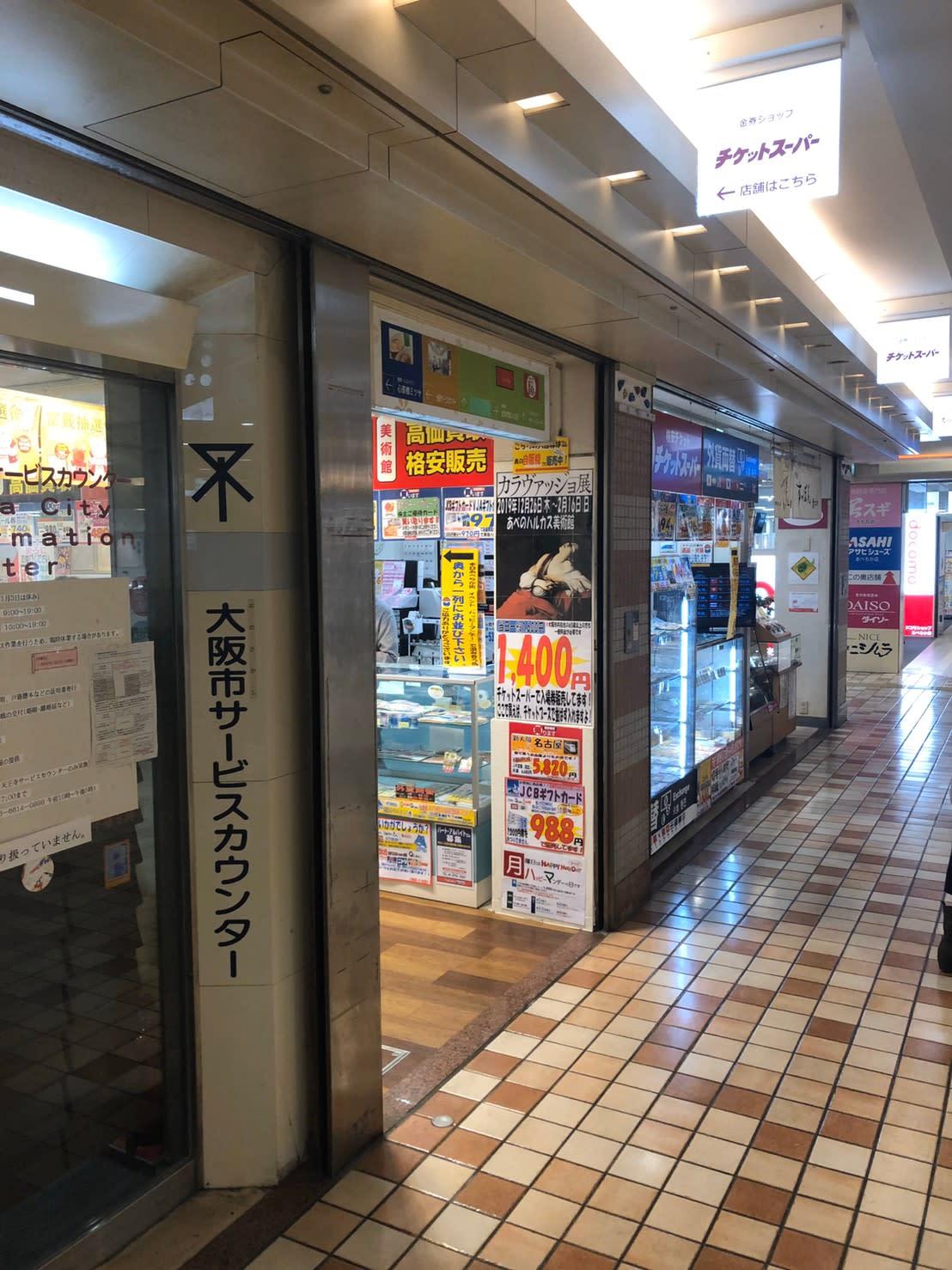 天王寺駅からチケットプラザ4