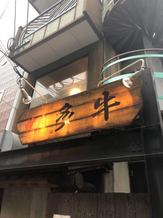 福岡-多牛 (15)