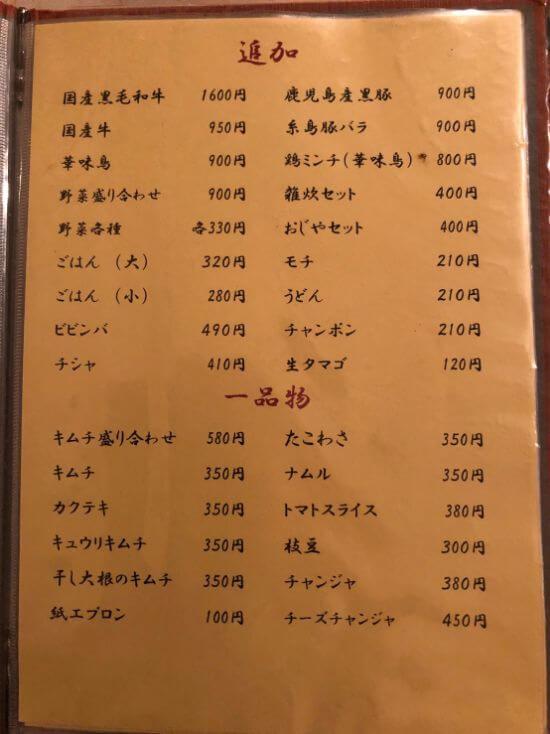 福岡-多牛 (9)