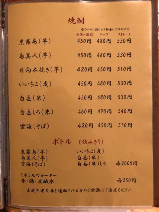 福岡-多牛 (7)