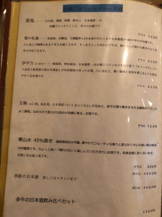 福岡-多牛 (6)