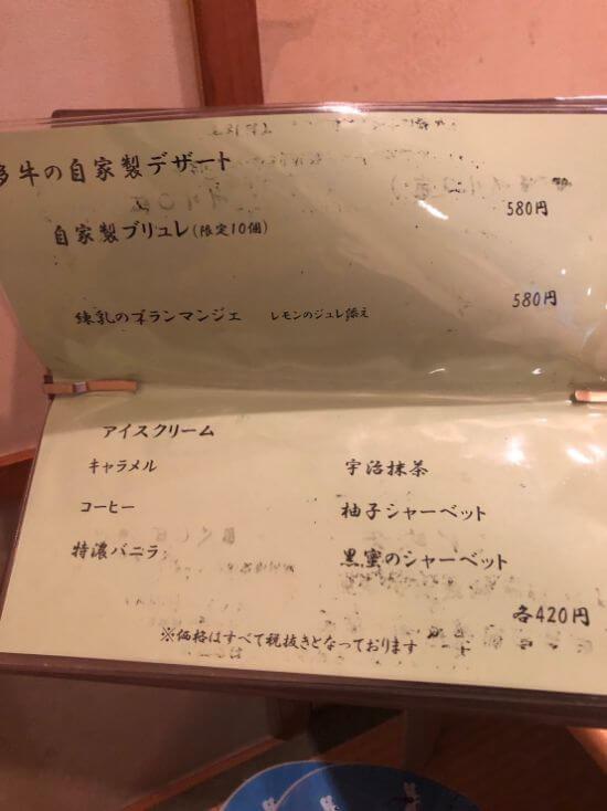 福岡-多牛 (4)