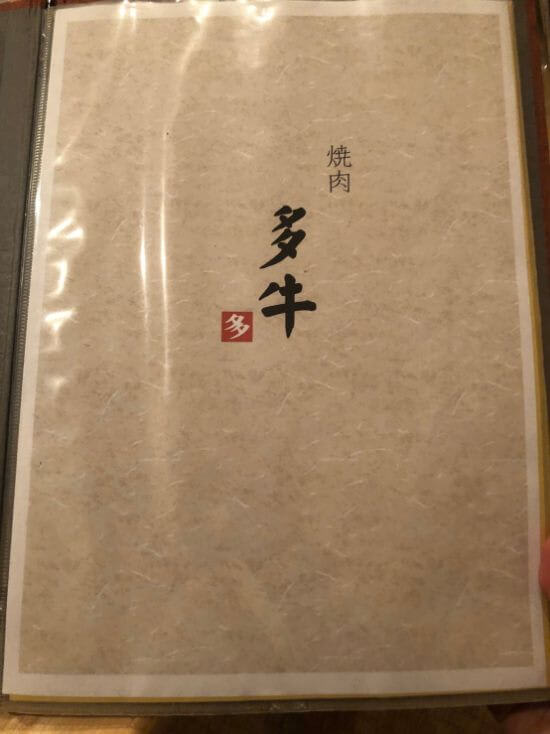 福岡-多牛 (11)