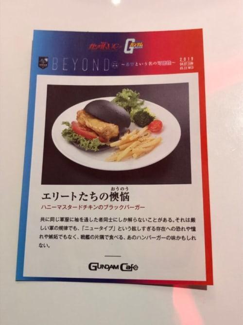 ガンダムカフェ@EXPO実食カード