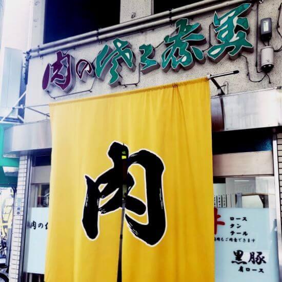 岡山ハムカツ (1)
