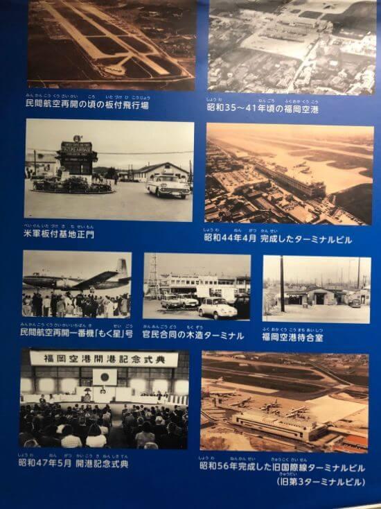 福岡空港 写真