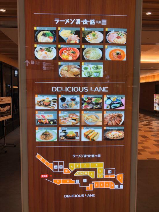 福岡空港ラーメン滑走路