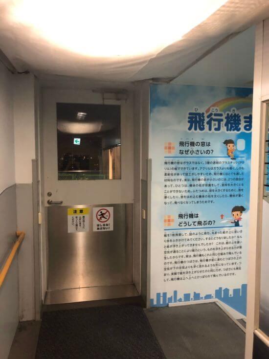 福岡空港 送迎デッキ入口