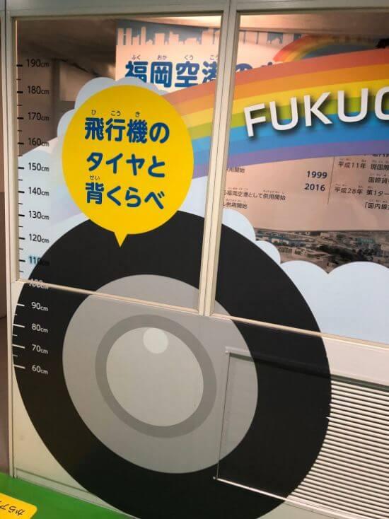福岡空港案内 タイヤ