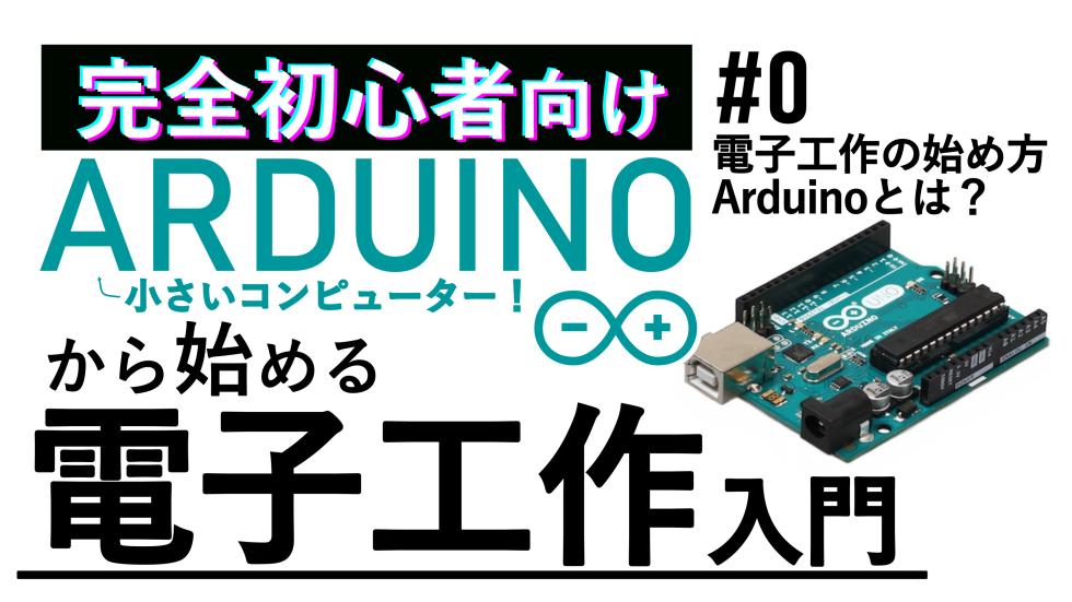 Arduinoで始める電子工作 #0