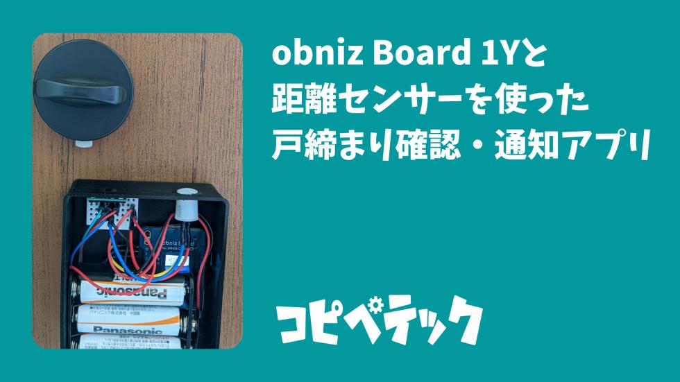 obniz Board 1Yと距離センサー VL53L0X 使用した鍵閉め忘れ通知アプリ