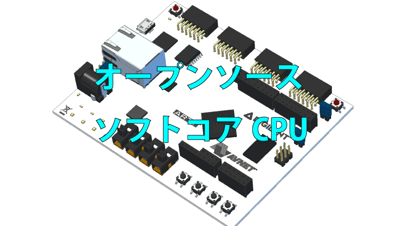 FPGAに実装できる超軽量な自作CPUをオープンソースで公開