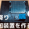 【ESP32】雨降り検知装置を作ってみた!