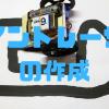 Arduinoでライントレーサーを作ってみた!