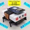 サーボをバッテリーに張り付てブロックでプログラム、20分でできる超簡単obniz 4足歩行ロボット