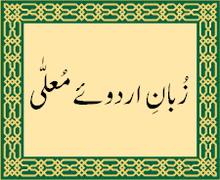 Urdu Script - Zuban-i Urdū-yi Muʿallá