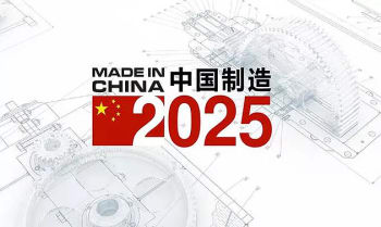 "THE ""MADE IN CHINA 2025"" LOGO."