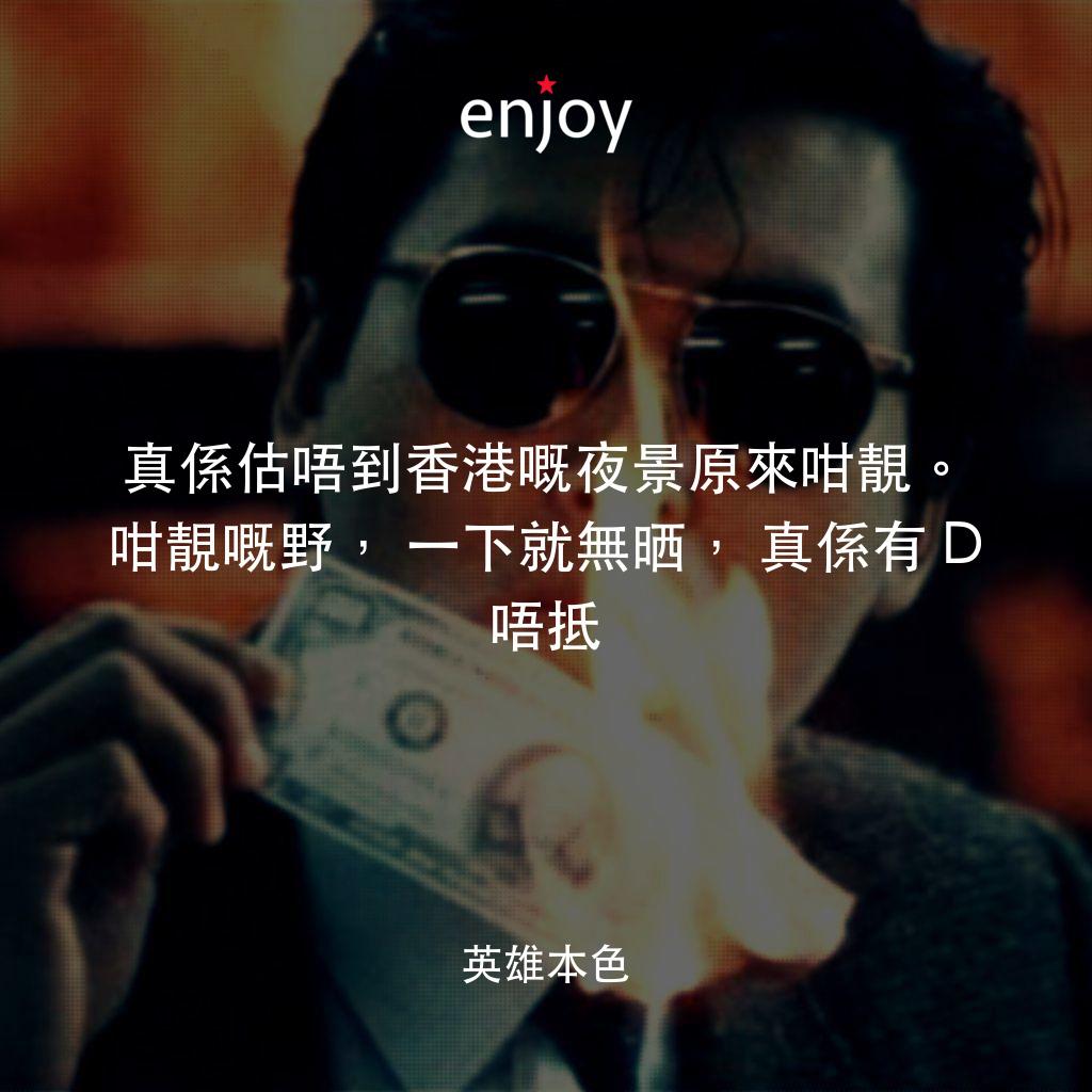 真係估唔到香港嘅夜景原來咁靚。咁靚嘅野,一下就無晒,真係有 D 唔抵