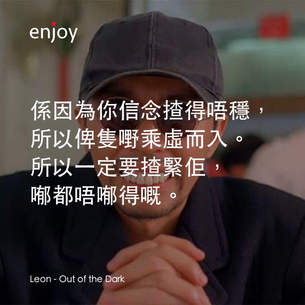 https://res.cloudinary.com/enjoymovie/image/upload/quote-1Vw-egopvx.jpg