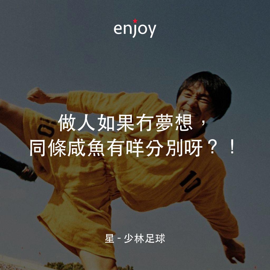 星:做人如果冇夢想,同條咸魚有咩分別呀?!
