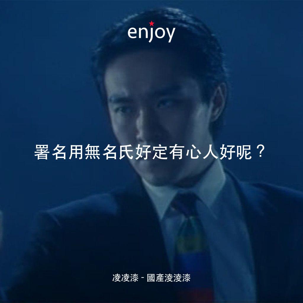 凌凌漆:署名用無名氏好定有心人好呢?