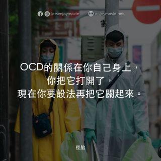 OCD的關係在你自己身上,你把它打開了,現在你要設法再把它關起來。