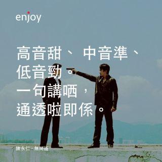 陳永仁:高音甜、中音準、低音勁。一句講哂,通透啦即係。